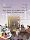 กฎหมายอาญาสำหรับนักปกครองท้องที่ 33452 เล่ม 2 (หน่วยที่ 8-15) พงศ์จิรา เชิดชูและคณะ