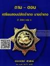 ถาม-ตอบ เตรียมสอบปลัดอำเภอ นายอำเภอ ปี 2561 เล่ม 1 อรรจณัชช์ พัวพันธ์