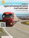 คำอธิบาย กฎหมายรับขนของทางถนนระหว่างประเทศ ไผทชิต เอกจริยกร