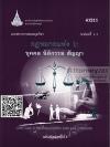 กฎหมายแพ่ง 1 บุคคล นิติกรรม สัญญา 41211 เล่ม 1 (หน่วยที่ 1-7) ดร.สุนทร มณีสวัสดิ์ และคณะ