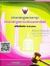 ประมวลกฎหมายอาญา ประมวลกฎหมายแพ่งและพาณิชย์ 2560 ขนาดใหญ่ สมชาย พงษ์พัฒนาศิลป์