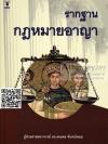 รากฐานกฎหมายอาญา คณพล จันทน์หอม