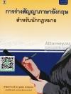 การร่างสัญญาภาษาอังกฤษสำหรับนักกฎหมาย ดร.จุมพต สายสุนทร
