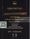 กฎหมายอาญา แก้ไขเพิ่มเติม ฉบับที่ 25 พ.ศ.2559 สุพิศ ปราณีตพลกรัง