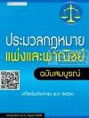 ประมวลกฎหมายแพ่งและพาณิชย์ ฉบับสมบูรณ์ (แก้ไขเพิ่มเติมล่าสุด พ.ศ. 2560)