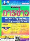 คู่มือเตรียมสอบ การข่าว พร้อมแนวข้อสอบ นายทหารสัญญาบัตร กองบัญชาการกองทัพไทย พร้อมเฉลยอธิบายละเอียด