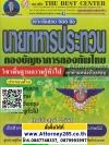 เจาะแนวข้อสอบ กองทัพไทย นายทหารประทวน วิชาพื้นฐานความรู้ทั่วไป 900 ข้อ พร้อมเฉลยละเอียด