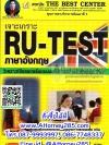 เจาะเกราะแนวข้อสอบ RU-TEST ภาษาอังกฤษ วิเคราะห์ข้อสอบพร้อมเฉลยอธิบายอย่างละเอียดทุก part