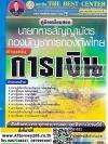 คู่มือสอบ แนวข้อสอบ นายทหารสัญญาบัตร กองบัญชาการกองทัพไทย ตำแหน่งการเงิน พร้อมเฉลยละเอียด