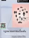 หลักกฎหมายมหาชนเบื้องต้น อ.สมยศ เชื้อไทย