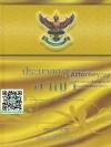 ประมวลกฎหมายอาญา แก้ไขเพิ่มเติม พ.ศ.2560