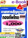 ไฟล์ PDF เจาะแนวข้อสอบ นายทหารสัญญาบัตร กองทัพไทย 1000 ข้อ พร้อมเฉลยละเอียด ปี 2560