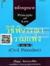 หลักกฎหมายวิธีพิจารณาความแพ่ง เล่ม 2 ปริญญา จิตรการนทีกิจ