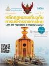 หลักกฎหมายเกี่ยวกับการบริหารราชการไทย 33302 เล่ม 1 (หน่วยที่ 1-7) บรรเจิด สิงคะเนติและคณะ