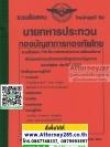 รวมแนวข้อสอบ นายทหารประทวน กองบัญชาการกองทัพไทย 700 ข้อพร้อมเฉลยละเอียด ปี 60
