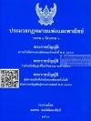 ประมวลกฎหมายแพ่งและพาณิชย์ บรรพ 1 ถึงบรรพ6 สมชาย พงษ์พัฒนาศิลป์ ขนาดเล็ก