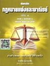 ย่อหลักกฎหมายแพ่ง เล่ม 1 นิติกรรม สัญญา หนี้ ละเมิด ชาคริต กู้มานะชัย