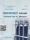 กฎหมายอาญา 2 : ภาคความผิด 41232 เล่มที่ 3 (หน่วยที่ 11-15) (Criminal Law II : Offenses) โชติช่วง ทัพ