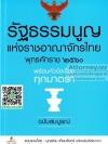 รัฐธรรมนูญแห่งราชอาณาจักรไทย พุทธศักราช ๒๕๖๐ พร้อมหัวข้อเรื่องทุกมาตรา