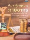 ปัญหาข้อกฎหมายภาษีอากรและการวางแผนภาษีอากรที่นักบัญชีและนักบริหารควรทราบ ดุลยลักษณ์ ตราชูธรรม