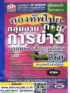 คู่มือสอบเข้า แนวข้อสอบ กลุ่มงานการข่าว ทหารสัญญาบัตร กองทัพไทย พร้อมเฉลย
