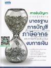 สารพันปัญหาการปฏิบัติตามมาตรฐานการบัญชีภาษีอากร และการแก้ไขปรับปรุงงบการเงิน