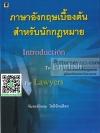 ภาษาอังกฤษเบื้องต้นสำหรับนักกฎหมาย Introduction to English for Lawyers จันทรลักษณ์ โชติรัตนดิลก