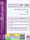 ชีทสรุป LAW 2001 กฎหมายแพ่งและพาณิชย์ ว่าด้วย ทรัพย์ ม.รามคำแหง (นิติสาส์น ลุงชาวใต้)