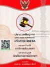 ประมวลกฎหมายรัษฎากร พร้อมกฎหมายลำดับรอง แก้ไขล่าสุด 2560