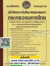 รวมแนวข้อสอบ นักวิเคราะห์นโยบายและแผน สำนักงานปลัดกระทรวงมหาดไทย 900 ข้อ พร้อมเฉลย ปี 60