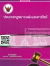ประมวลกฎหมายแพ่งและพาณิชย์ จัดพิมพ์ 2559 (ขนาดใหญ่) สมชาย พงษ์พัฒนาศิลป์