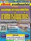 ไฟล์ PDF เจาะแนวข้อสอบ กองทัพไทย นายทหารสัญญาบัตร วิชาพื้นฐานความรู้ทั่วไป พร้อมเฉลยละเอียด