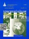 กฎหมายระหว่างประเทศ 41451 (International Law) เล่ม 2 (หน่วยที่ 9-15) ชุมพร ปัจจุสานนท์ และคณะ