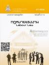 กฎหมายแรงงาน 41404 (Labour Law) เล่ม 2 (หน่วยที่ 8-15) กำจร นากชื่นและคณะ