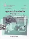 กฎหมายว่าด้วยทรัพย์สิน 41213 (Property Law) เล่มที่ 2 (หน่วยที่ 9-15) วรวุฒิ เทพทอง และคณะ