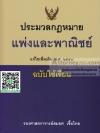 ประมวลกฎหมายแพ่งและพาณิชย์ ฉบับใช้เรียน สมยศ เชื้อไทย