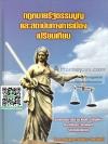กฎหมายรัฐธรรมนูญและสถาบันทางการเมืองเปรียบเทียบ โกเมศ ขวัญเมือง