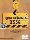 กฎหมายแรงงาน 2558