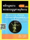 หลักกฎหมายพระธรรมนูญศาลยุติธรรม สุริยา ปานแป้น อนุวัฒน์ บุญนันท์