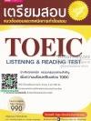 เจาะลึกทุกเทคนิค เตรียมสอบ TOEIC แนวข้อสอบ 500 ข้อเฉลยพร้อมคำอธิบาย ณัฐวรรธน์ กิจรัตนโกศล