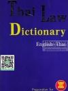Thai Law Dictionary English-Thai ขนาดกลาง A5