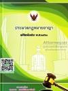 ประมวลกฎหมายอาญา 2560 ขนาดใหญ่ สมชาย พงษ์พัฒนาศิลป์