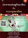 ประชาคมเศรษฐกิจอาเซียน กับ ระบบกฎหมายไทย
