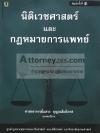 นิติเวชศาสตร์และกฎหมายการแพทย์