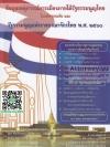 ข้อมูลเหตุการณ์การเมืองภายใต้รัฐธรรมนูญไทย ในอดีตทุกฉบับ และรัฐธรรมนูญ พ.ศ.2560