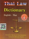 Thai Law Dictionary English-Thai ขนาดเล็กพกพา