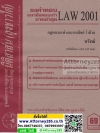 ชีทธงคำตอบ LAW 2001 กฎหมายว่าด้วย ทรัพย์ (นิติสาส์น ลุงชาวใต้)