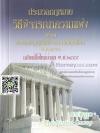 ประมวลกฎหมายวิธีพิจารณาความแพ่ง พ.ร.บ.วิธีพิจารณาคดีผู้บริโภค แก้ไขเพิ่มเติมใหม่ พ.ศ.2559