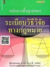 หลักการพื้นฐานของระเบียบวิธีวิจัยทางกฎหมาย ธานี วรภัทร์