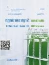 กฎหมายอาญา 2 : ภาคความผิด 41232 (Criminal Law II : Offenses) เล่ม 1 หน่วยที่ 1-5 คมสันต์ โพธิ์คง